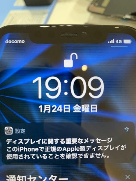iPhone11 ディスプレイに重要なメッセージ