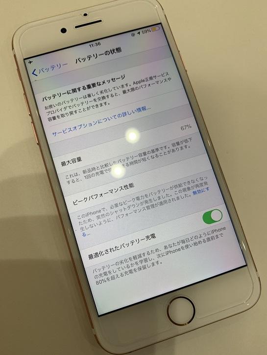 iPhone7 バッテリー劣化 修理前