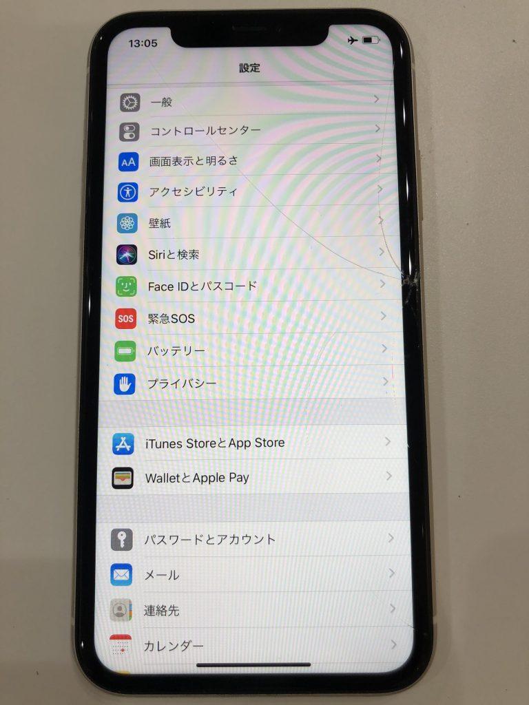 iPhone11画面割れ 修理前