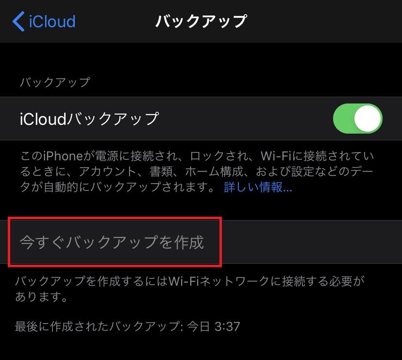 iCloud 今すぐバックアップ