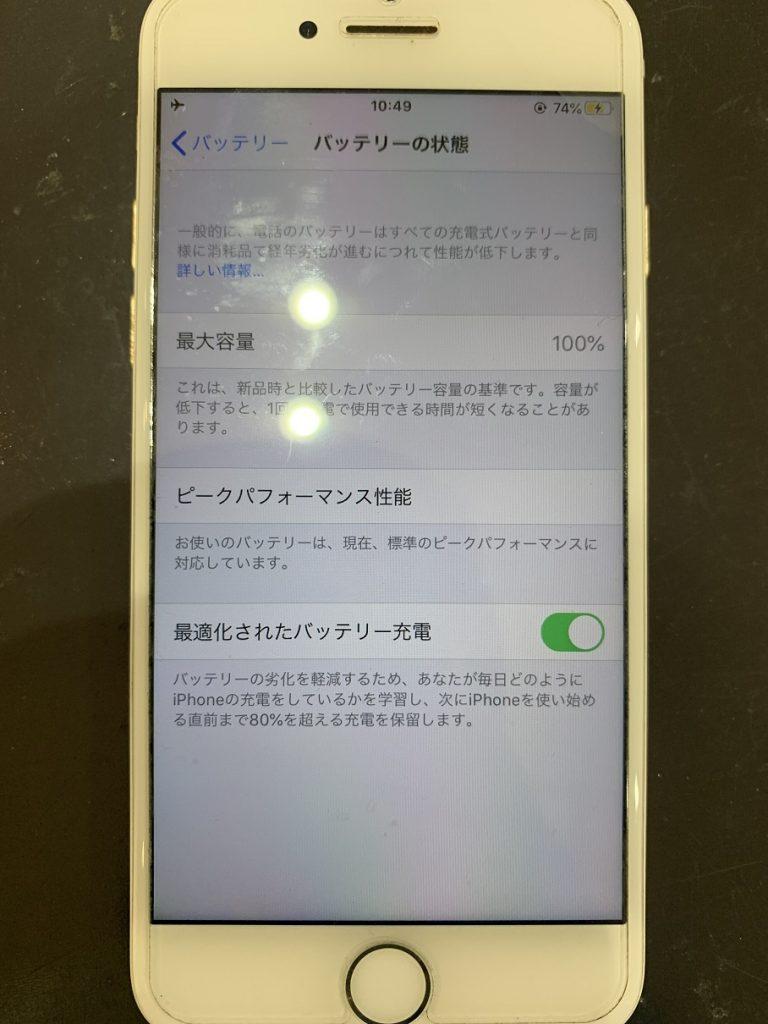 iPhone7 バッテリーの状態 交換完了