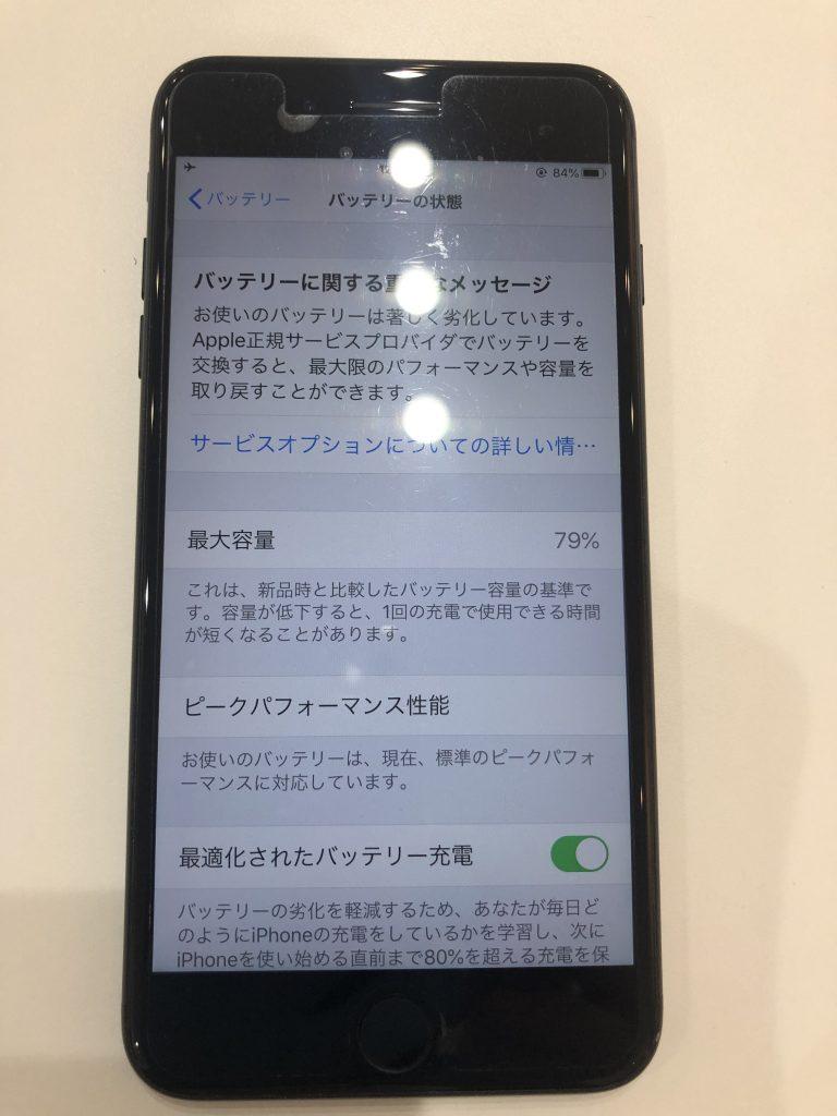 iPhone7plusバッテリー交換前