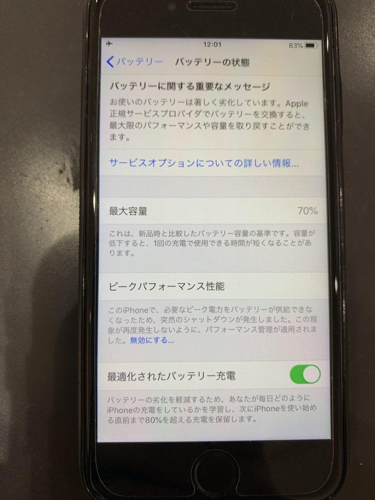 アイフォン6s バッテリー劣化 修理前