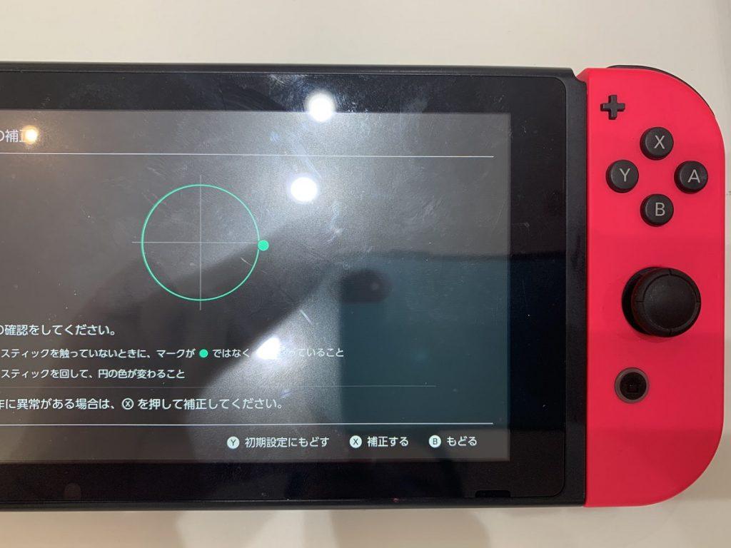 Nintendo Switch 右スティック 異常あり 勝手に入力される