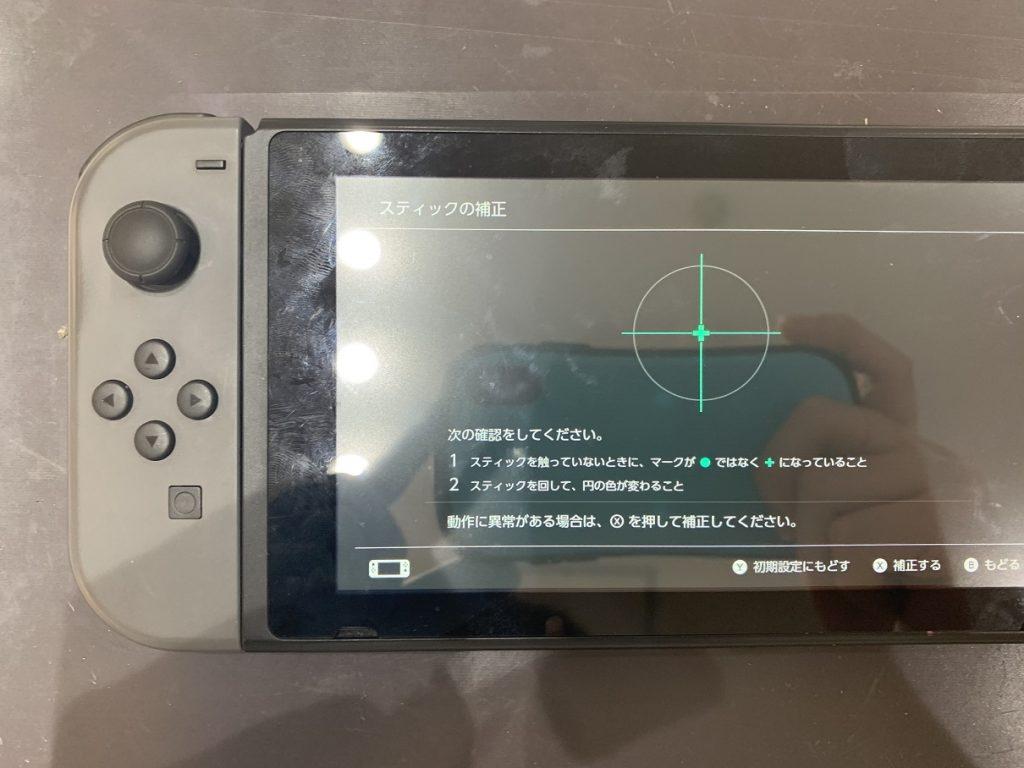 Nintendo Switch 左スティック 異常なし