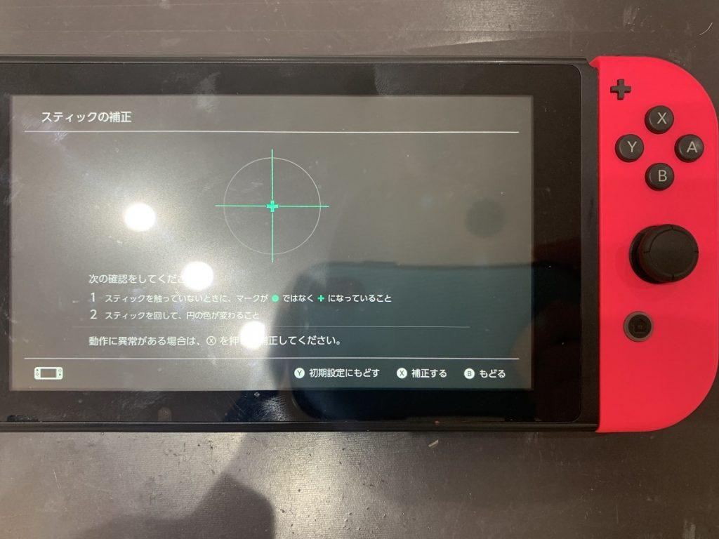 Nintendo Switch 右スティック 修理後 異常なし