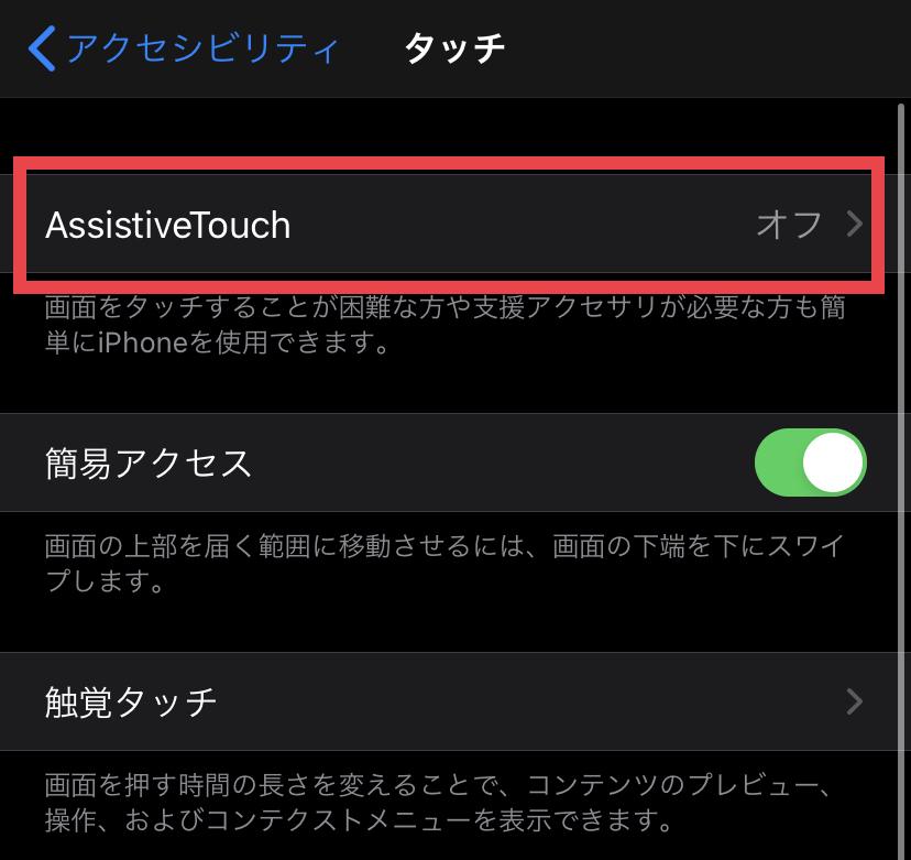 iPhone 設定 アクセシビリティ タッチ