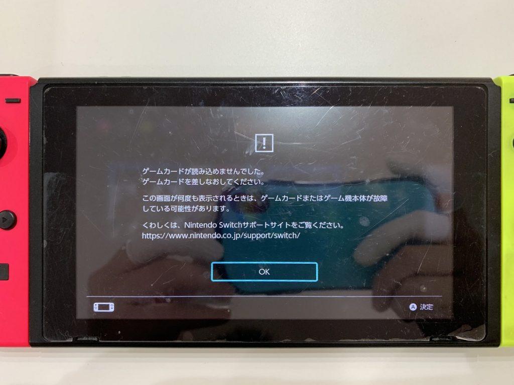 Nintendo Switch ゲームカードを読み込めません。