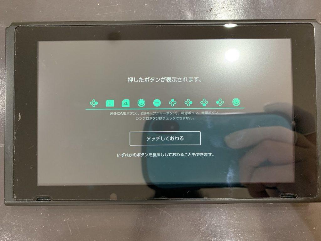 Nintendo Switch ボタン 動作確認中