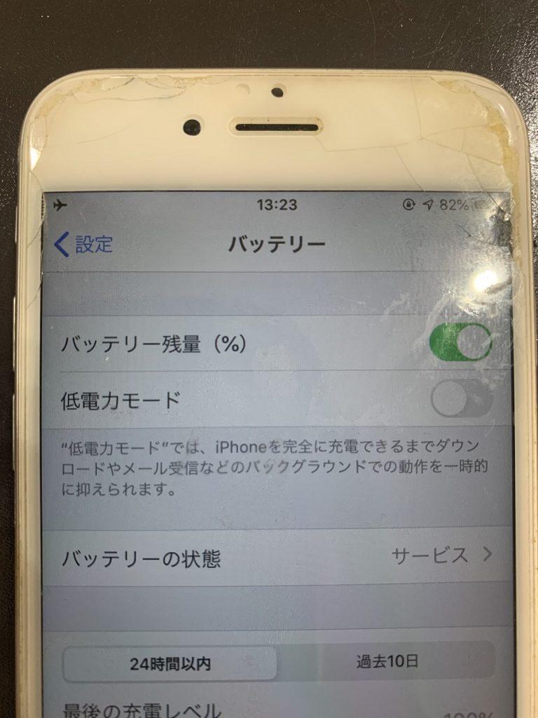 iPhone6s バッテリーの状態 サービス