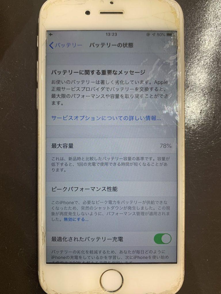 iPhone6s バッテリー 最大容量78% 劣化している