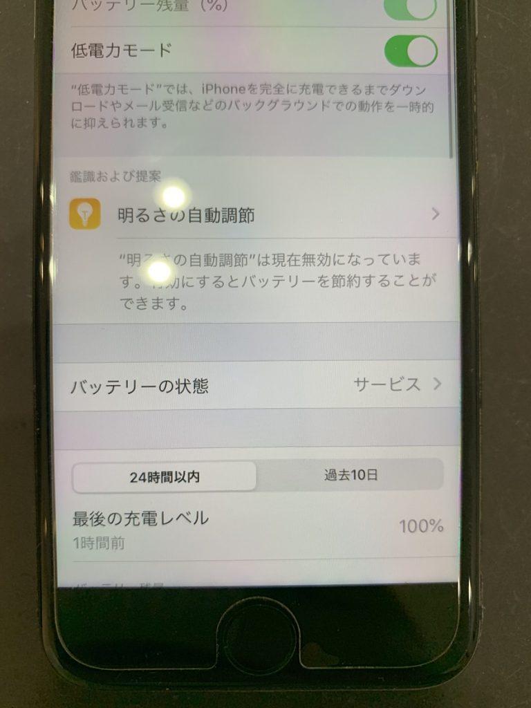 iPhone8 バッテリーの状態 サービス