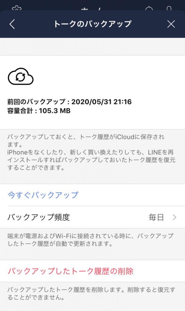 LINEバックアップ画面