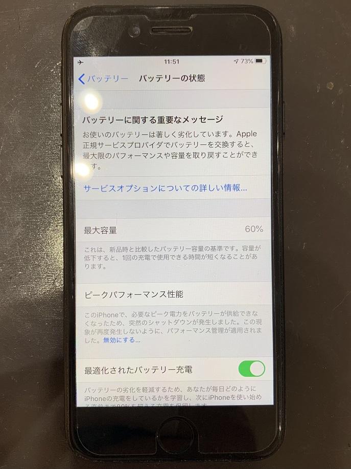 iPhone7 バッテリーの状態 最大容量60%