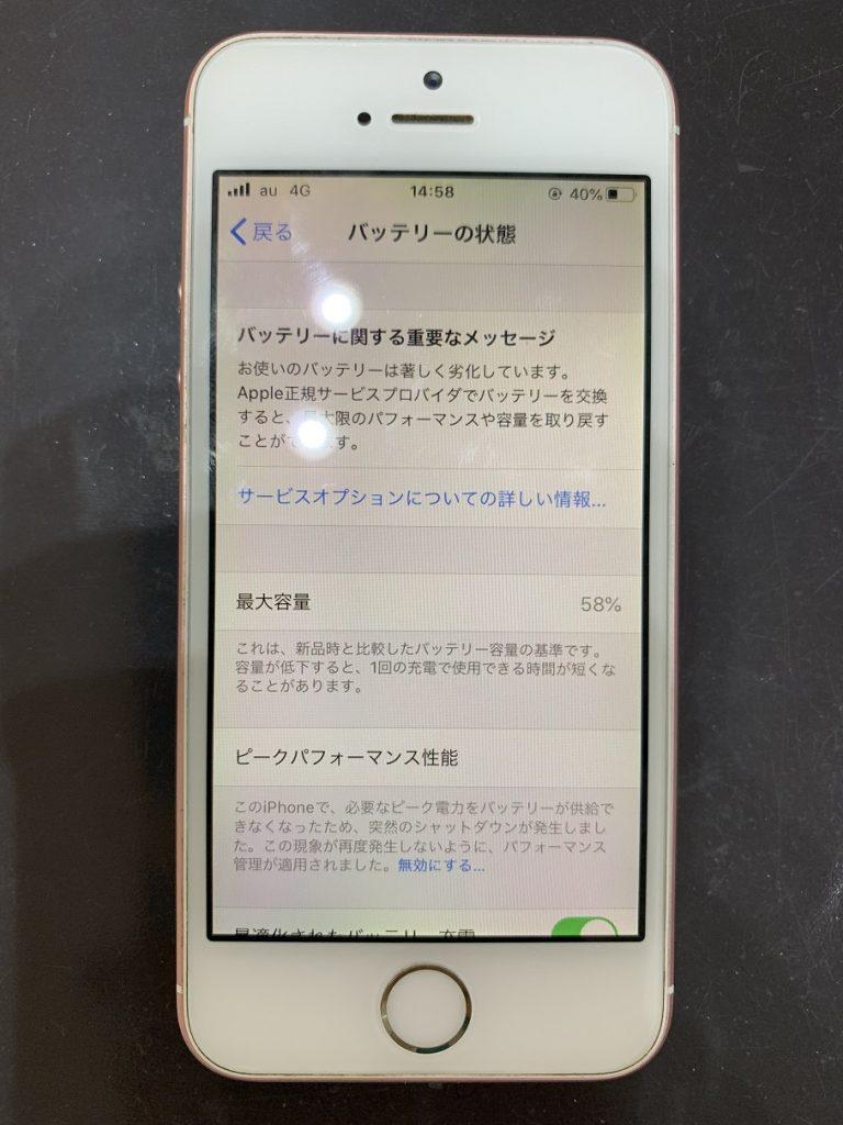 iPhoneSE 最大容量58% 劣化状態
