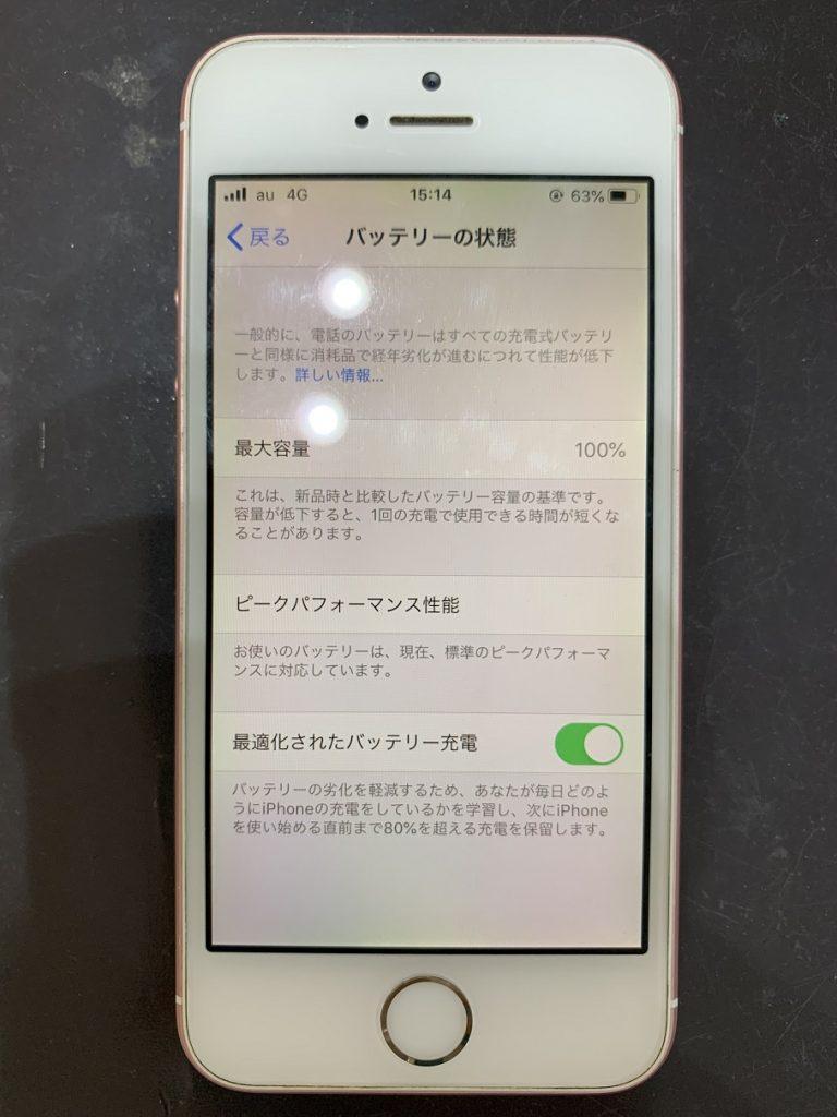 iPhoneSE 交換済み 最大容量100% 新品状態
