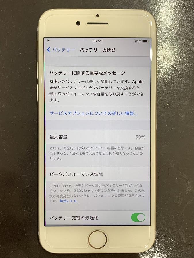 iPhone8 バッテリー状態 最大容量50%