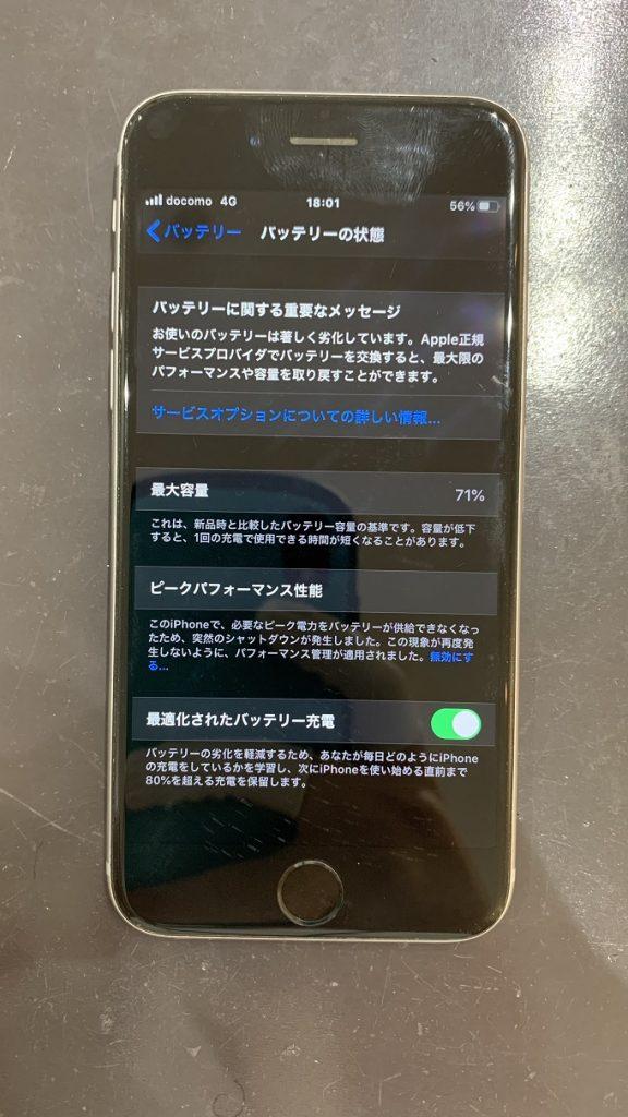 iPhone6s バッテリーの状態 最大容量71%