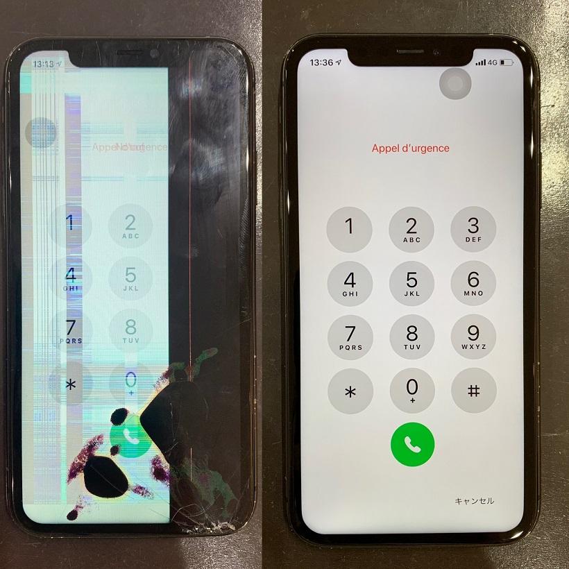 iPhone11 修理前後 比較