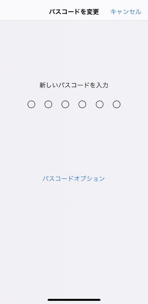 iPhone パスコード 設定画面
