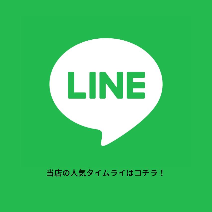 LINEタイムライン