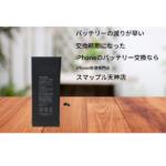 iPhone11・11Pro・11Pro MaX・SE(第二世代)のバッテリー交換もスマップル天神店は出来ます!