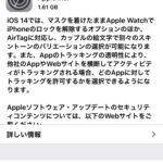 IOS14.7をアップデートしてみたらどうなるのか…改善した?改善しない??