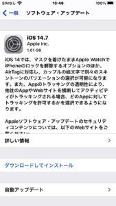 IOS14.7 アップデート