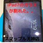 iPad7(第七世代)のガラス割れ修理をご依頼頂きました。