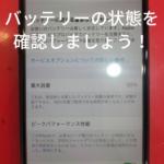iPhone【アイフォン】でバッテリーの劣化警告が!即日交換するならスマップル天神店!