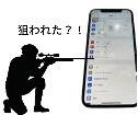 【地域最安値】iPhoneXがまるで●●が撃ち込まれた様なガラス割れ!!画面のトラブルならやっぱり西通りのiPhone修理専門店が安心安全♪